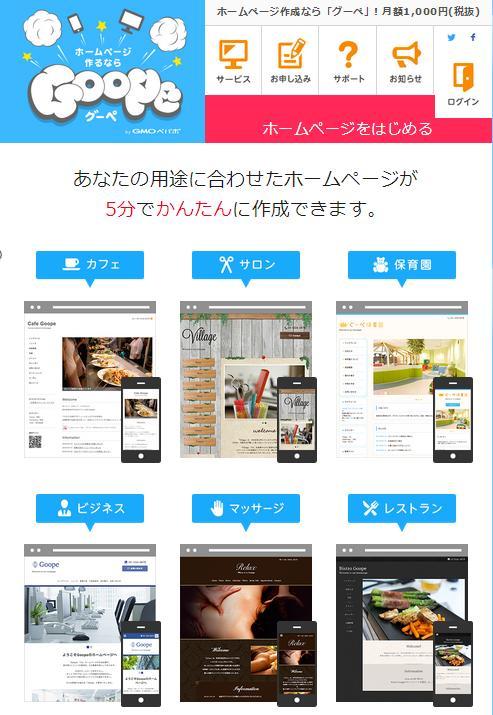 Goopeグーペなら月1,000円でホームページが作れる